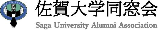 佐賀大学同窓会 Saga University Alumni Association